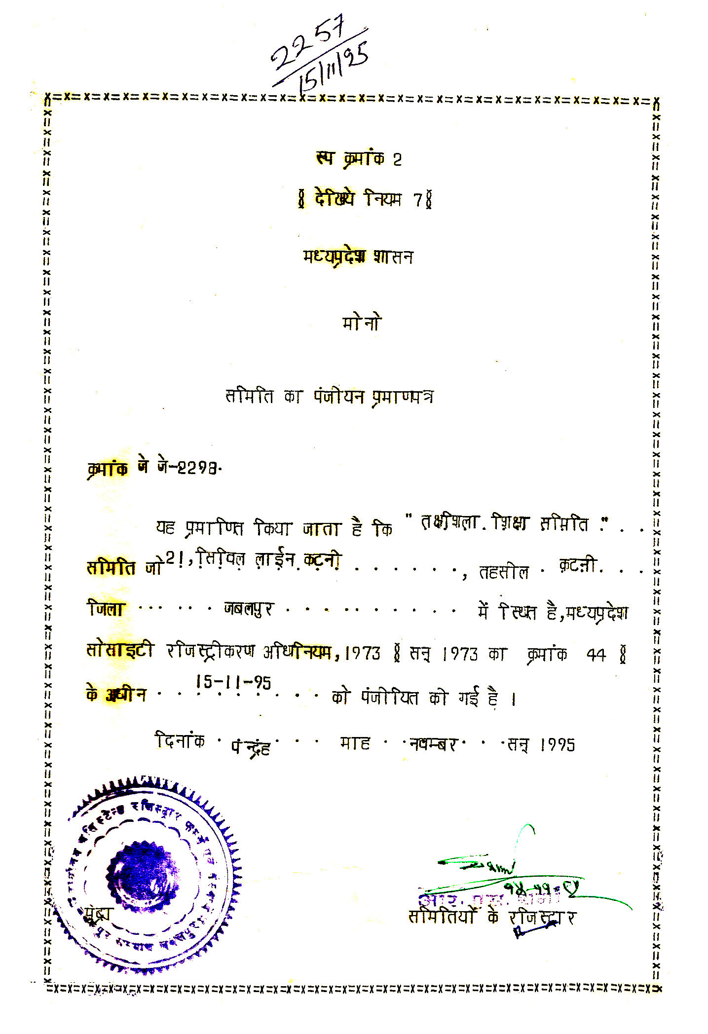 Registration Certificate of Society
